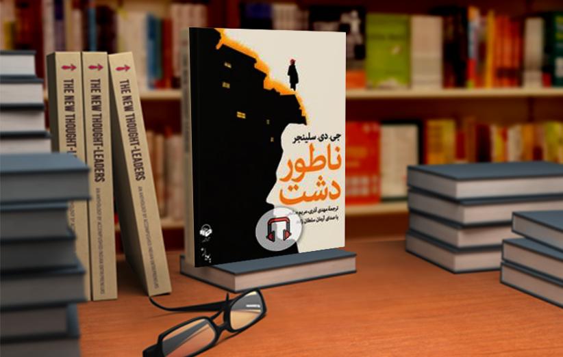 کتاب صوتی ناطور داشت مترجم مهدی آذری و مریم صالحی