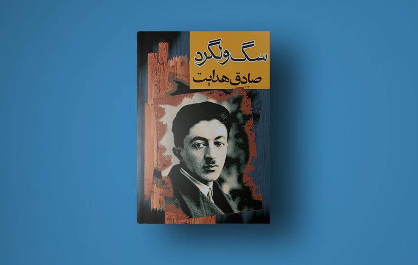 جلد کتاب سگ ولگرد اثر صادق هدایت