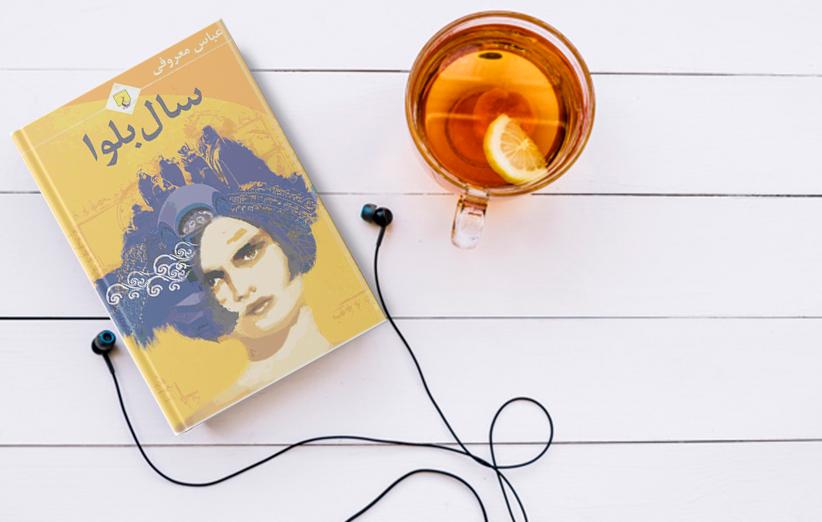کتاب صوتی سال بلوا اثر عباس معروفی