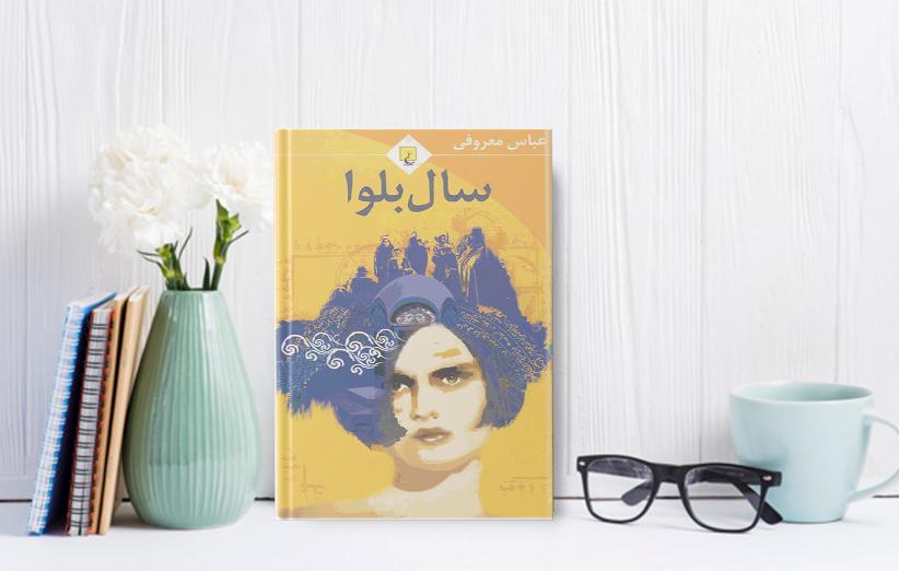 کتاب صوتی سال بلوا نوشته عباس معروفی  با صدای عاطفه رضوی