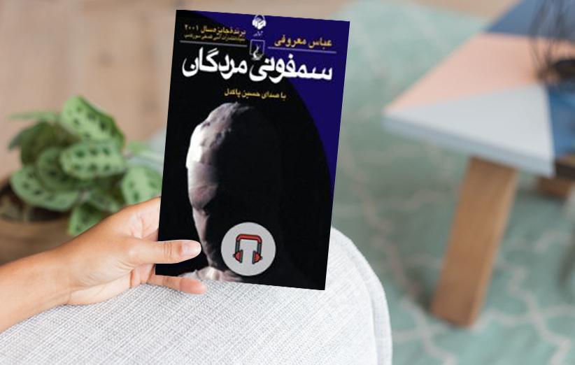 کتاب صوتی سمفونی مردگان نوشته عباس معروفی با صدای حسین پاکدل