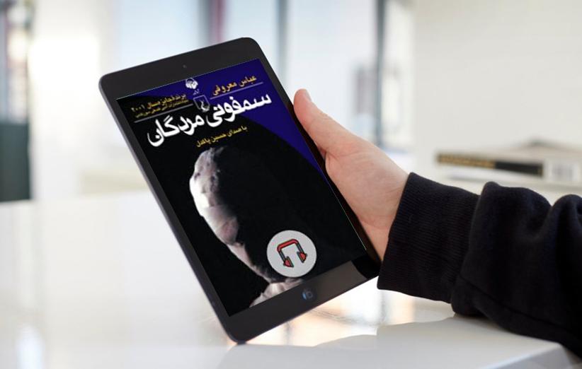 کتاب صوتی سمفونی مردگان نوشته عباس معروفی