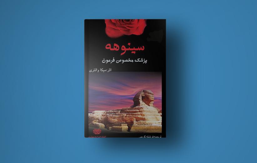 جلد کتاب مشهور سینوهه پزشک فرعون