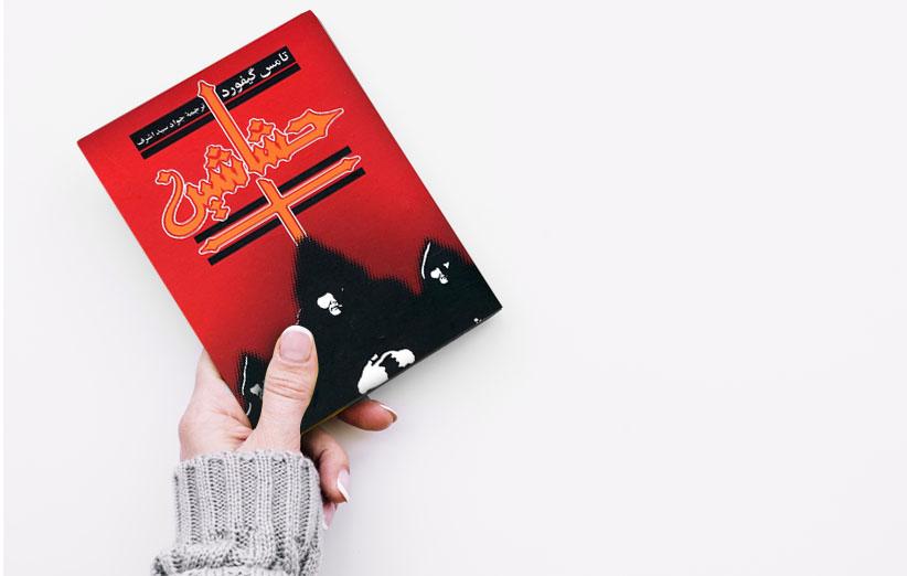 عکس جلد کتاب حشاشین اثر تامس گیفورد