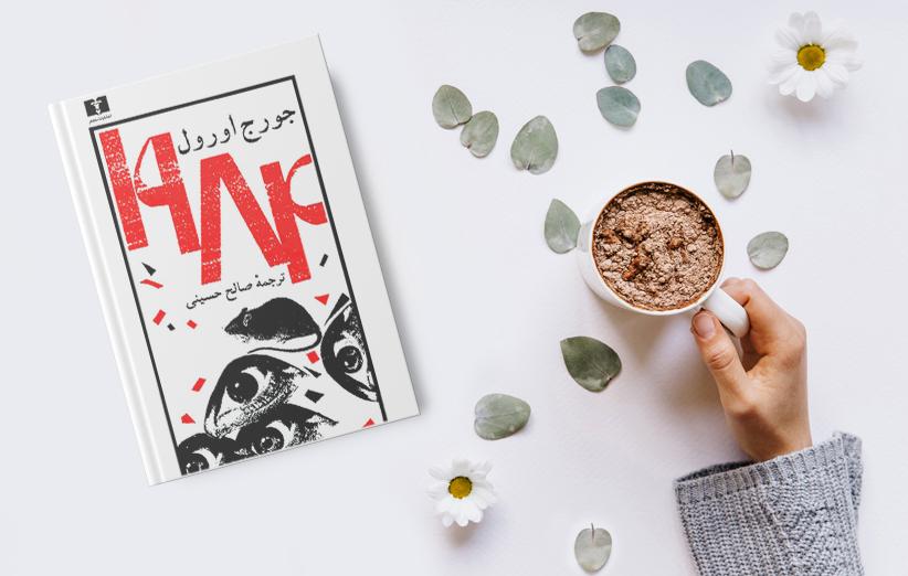 کتاب ۱۹۸۴،اثر جورج اورول، ترجمه صالح حسینی