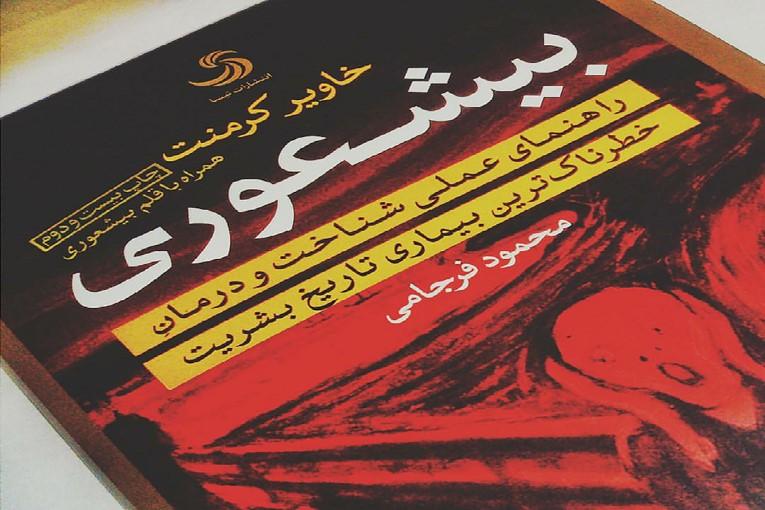 جلد کتاب بیشعوری