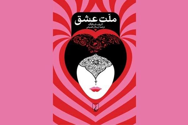 جلد کتاب ملت عشق