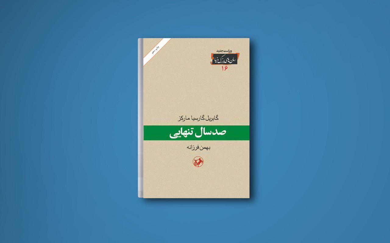 جلد کتاب صد سال تنهایی