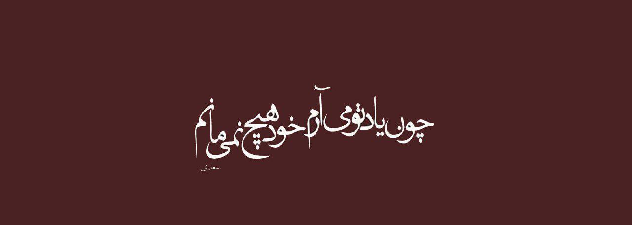 معروف ترین اشعار بوستان سعدی شیرازی