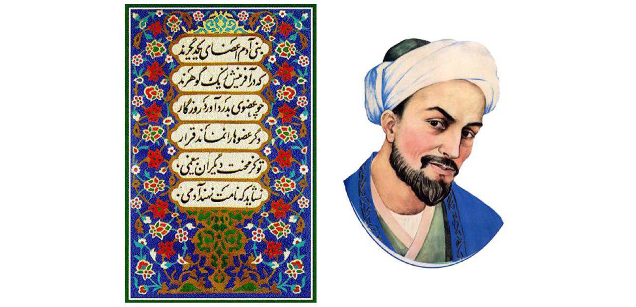 اشعار سعدی شیرازی